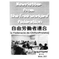 自由労働者連合 - Bottoms 第20号 (Winter 2021) (自由労働者連合)