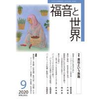 福音と世界2020年9月号 (新教出版社)