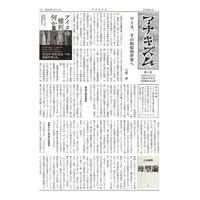 月刊情報紙「アナキズム」・第9号(月刊情報紙「アナキズム」誌編集委員会)