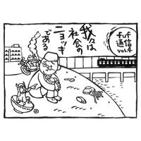 fuf通信 Vol.4 Newsletter (フリーターユニオン福岡)