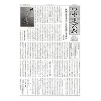 月刊情報紙「アナキズム」・第13号(月刊情報紙「アナキズム」誌編集委員会)