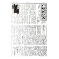 月刊情報紙「アナキズム」・第7号(月刊情報紙「アナキズム」誌編集委員会)