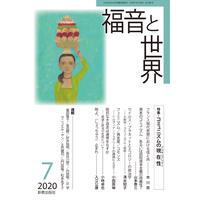福音と世界2020年7月号 (新教出版社)