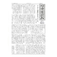 月刊情報紙「アナキズム」・第2号(月刊情報紙「アナキズム」誌編集委員会)