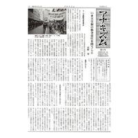 月刊情報紙「アナキズム」・第5号(月刊情報紙「アナキズム」誌編集委員会)