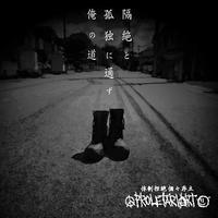 PROLETARIART - 隔絶と孤独に通ず俺の道 CD (D.N.A Rec)
