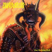 偏執症者 (PARANOID) - Out Raising Hell CD (Black Konflik)