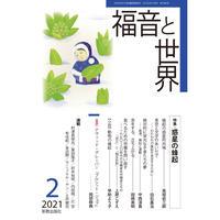 福音と世界2021年2月号 (新教出版社)