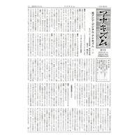 月刊情報紙「アナキズム」・第15号(月刊情報紙「アナキズム」誌編集委員会)