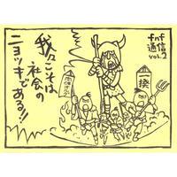 fnf通信 Vol.2 Newsletter (フリーターユニオン福岡)