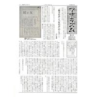 月刊情報紙「アナキズム」・第8号(月刊情報紙「アナキズム」誌編集委員会)