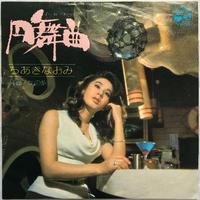 Naomi Chiaki (ちあきなおみ) – 円舞曲
