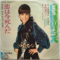 Kayoko Moriyama – Butterfly Samba (森山加代子 – 白い蝶のサンバ)