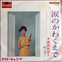Sachiko Nishida (西田佐知子) – 涙のかわくまで / 嘘は罪よ