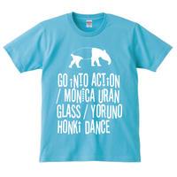 MONICA URANGLASS X 夜の本気ダンス「Go into Action!! 」ツアーTシャツ(アクア)