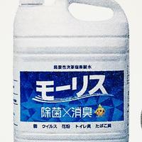 """弱酸性次亜塩素酸水""""モーリス""""5L"""