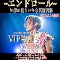 ADACHI HOUSE DREAM TICKET【VIP特別プラン】