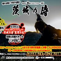 5/29(土)安達勇人ライブツアー2021茨城の侍〜笠間の乱〜チケット