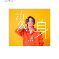 安達勇人2ndシングル『変身』(3曲入り/缶バッチ付)