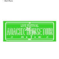 ADACHI HOUSE 2020 NEWタオル(グリーン)