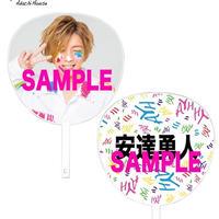3rdアルバム「ONEWAY」発売記念安達勇人特大うちわA(うちわカバー付き)