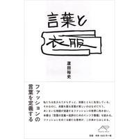 蘆田裕史『言葉と衣服』