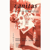 蘆田裕史・水野大二郎(編)『vanitas No. 002』 vanitas: Fashion Critique Magazine, No. 002