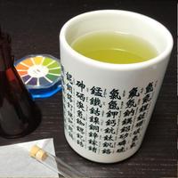 元素 湯呑み【黒の錬金術学会】