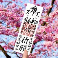 オタク護符(神席)【黒の錬金術学会】