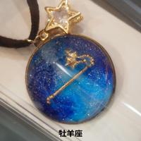 星座のネックレス【レトロ】