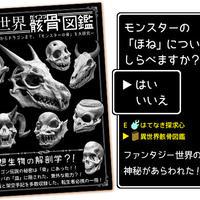異世界骸骨図鑑【黒の錬金術学会】