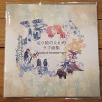 切り絵のためのラフ画集【空とぶアルマジロ商店】