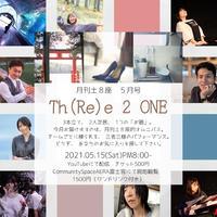 【アーカイブ鑑賞チケット】Th(Re)e 2 ONE