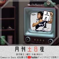 【月刊土8座専用】応援してるよ! チケット