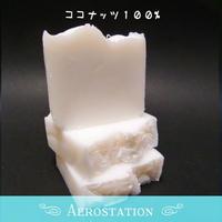 ココナッツ100%【約525g受注生産】