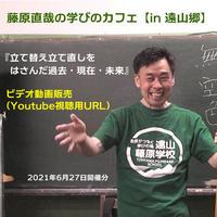 藤原直哉の学びのカフェ【in 遠山郷】動画配信 2021年6月27日