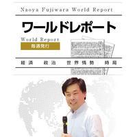 ワールドレポート第1165号
