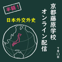2020年度第1回 京都藤原学校オンライン配信URL 2020年7月11日配信