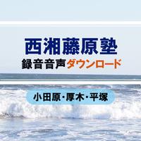 西湘藤原塾 音声ダウンロード(2021年6月21日小田原開催分)