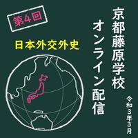 2020年度 第4回 京都藤原学校オンライン配信