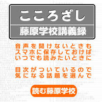 新橋藤原学校 講義録PDFダウンロード 2019年5月前半号(5月8日開催分)