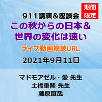 911講演&座談会「この秋からの日本&世界の変化は速い」(ライブ配信)