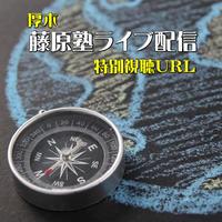 厚木藤原塾ライブ配信URL 2020年5月22日開催