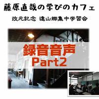藤原直哉の学びのカフェ 改元記念遠山郷集中学習会【Part2】