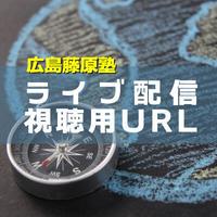 広島藤原塾ライブ配信URL 2021年6月11日開催