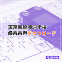 新橋藤原学校 音声ダウンロード 2019年7月前半号(7月10日開催分)