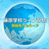 藤原学校ライブ配信パスワード 2018年9月26日開催分