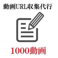 エログ動画URL収集代行(1000動画)