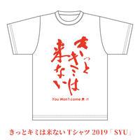 【予約販売】きっとキミは来ない Tシャツ2019 -書家 江島史織コラボモデル-