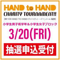 【抽選】2020年3月20日 HAND TO HANDチャリティーイベント in 福島 小学生女子&小学生男子1~4年生